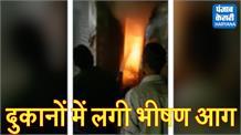 गोयल साड़ीज व बूटीक की दुकानों में लगी भीषण आग, लाखों का माल जलकर राख