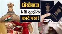 25 NRI दूल्हों के Passport रद्द, वापस आने के लिए होंगे मजबूर