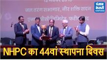 NHPC का 44वां स्थापना दिवस, केंद्रीय राज्य मंत्री आरके सिंह ने की शिरकत