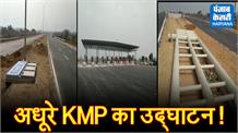 PM मोदी ने कर दिया उद्घाटन, मगर KMP पर काम अभी अधूरा है !
