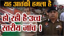 Amritsar Bomb Blast: डीजीपी अरोड़ा का घटना स्थल से बड़ा बयान !