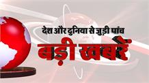 Punjab Kesari Hindi News Bulletin- November 19, 2018