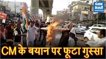 CM के बयान पर गुस्साई महिला कांग्रेस, पुतला फूंककर की नारेबाजी