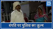 Haryana, Faridabad, Couple Beating, Police Charges, Couple, Police