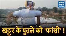 CM Khattar का पुतले को दी 'फांसी', नदी के बीचो-बीच लटकाया