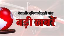 Punjab Kesari Hindi News Bulletin- November 20, 2018