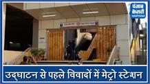 विवादों में नाहर सिंह मेट्रो स्टेशन, व्यापारियों में सरकार के खिलाफ भारी रोष