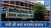 जींद के सरकारी अस्पताल में डॉक्टरों की भारी कमी, मरीजों में भारी रोष