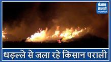 पुलिस की नाक के नीचे जल रही पराली, पुलिस प्रशासन को नहीं कानों कान खबर