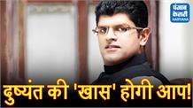 2019 चुनाव में AAP से गठबंधन करेगी Dushyant की नई पार्टी !