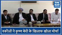 कृष्ण बेदी पर बिफरे वकील, मंत्री के खिलाफ किया निंदा प्रस्ताव पारित