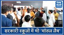 शिक्षा मंत्री रामबिलास शर्मा ने सरकारी स्कूल में किया मॉडल लैब का शुभारंभ