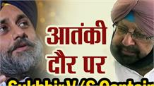 Amritsar Bomb Blast: सुखबीर और कैप्टन का देखें 'टकराव'!
