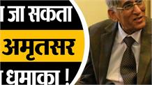 Amritsar Blast पर रक्षा विशेषज्ञ PK Sehgal का बड़ा बयान !