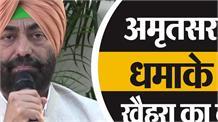 Amritsar blast पर हो वाइट पेपर जारी: Sukhpal Khaira