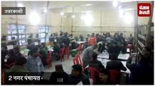 उत्तराखंड निकाय चुनाव: उत्तरकाशी में 2 नगर पंचायत और 3 नगरपालिकाओं के लिए मतगणना जारी