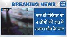 BIG BREAKING: पंचकूला में एक ही परिवार के 4 सदस्यों की हत्या