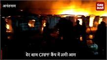 काजीगुंड में CRPF कैंप में आगजनी से अफरा-तफरी, धू-धू कर जले 6 क्वार्टर