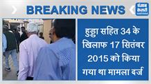 पूर्व सीएम मुख्यमंत्री भूपेंद्र सिंह हुड्डा विशेष सीबीआई कोर्ट पहुंचें