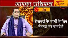 Aaj Ka Rashifal । 13 nov 2018 । Dainik Rashifal । today horoscope ।  Daily Rashifal