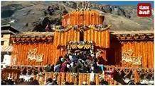 विधि विधान के साथ बंद हुए बद्रीनाथ धाम के कपाट, बाबा रामदेव रहे मौजूद