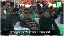 रेणुका जी मेले में छिड़ी सियासी जंग, BJP-कांग्रेस में चले शब्दों के बाण