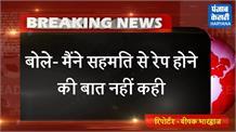 रेप मामलों पर दिए विवादित बयान के बाद CM की सफाई