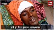 लक्ष्मी पूजा प्रतिमा विसर्जन के दौरान दो गुटों में हुई झड़प