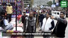 ढालपुर की अस्थाई मार्किट में चला प्रशासन का डंडा, जबरन खदेड़े व्यापारी