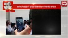 दिग्विजय सिंह का सोशल मीडिया पर एक वीडियो वायरल