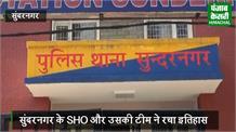सुंदरनगर के SHO ने रचा इतिहास, 300 मामलों को सुलझा कर हासिल किया बेस्ट थाने का अवार्ड