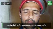 सुंदरनगर में युवक से मारपीट मामले में  नया मोड़, अब कारोबारी की पत्नी ने लगाया ये आरोप
