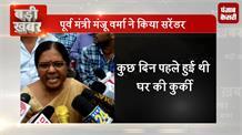 पूर्व मंत्री मंजू वर्मा ने किया सरेंडर, पहचान छिपाने के लिए बुर्के की आड़ में किया सरेंडर