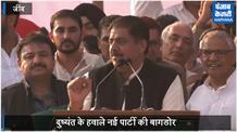 दुष्यंत के हवाले होगी नई पार्टी की बागडोर, जींद से बजेगा 'न्याय युद्ध' का बिगुल
