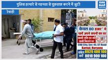हत्यारे नरेश को पकड़ने गई पुलिस टीम पर फायरिंग, सब-इंस्पेक्टर की मौत