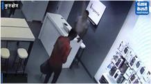 Apple के शोरूम में दिनदहाड़े लूट का प्रयास, CCTV में कैद वारदात