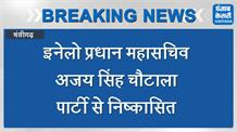 दुष्यंत के बाद अजय सिंह चौटाला को भी पार्टी से किया गया निष्कासित