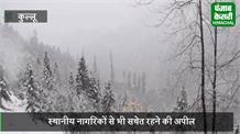 सैलानियों के लिए बंंद हुआ Rohtang Pass