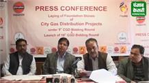 CITY GASS PROJECT का प्रदेशवासियों को मिलेगा लाभ, CM करेंगे शुभारंभ