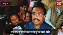 BJP महासचिव राम माधव का बड़ा बयान, राज्यपाल शासन की अवधि और बढ़ाई जाएगी