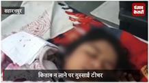 सहारनपुर में टीचर की बर्बरता, किताब न लाने पर छात्रा को बेरहमी से पीटा
