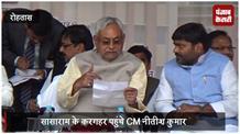 सासाराम में CM नीतीश कुमार ने कहा-हम वोट नहीं वोट देनेवालों की करते हैं चिंता