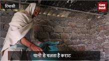 यहां आज भी जीवित है वर्षों पुरानी परंपरा, कराट से पीसी जाती है मक्की और गेहूं
