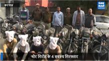 चोर गिरोह के चार सदस्य गिरफ्तार, कब्जे से भारी मात्रा में बाइक बरामद