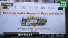 शिमला से स्टार्टअप यात्रा वैन रवाना, युवाओं को रोजगार के अवसरों से करवाएगी अवगत