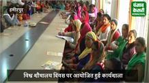 'सोच बदले, शौचालय बनाएं', हमीरपुर में स्वच्छता का दिया गया संदेश