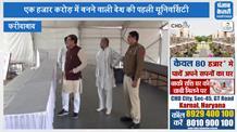प्रधानमंत्री नरेंद्र मोदी पृथला को देंगे एक हजार करोड़ की बड़ी सौगात