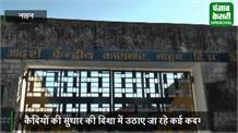 सेन्ट्रल जेल नाहन में रेडियो kara Junction का शुभारंभ, कैदी खुद चलाएंगे रेडियो स्टेशन