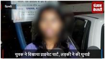 दिल्ली : चलती बस में युवक ने दिखाया प्राइवेट पार्ट, लड़की ने जमकर की धुनाई