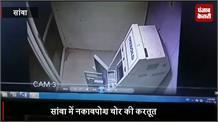 नकाबपोश चोर ने ATM से उड़ाए 1.30 लाख रुपए, CCTV में कैद हुई वारदात